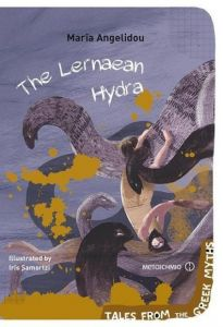 e-book THE LERNAEAN HYDRA (pdf)