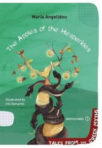 e-book THE APPLES OF THE HESPERIDES (pdf)