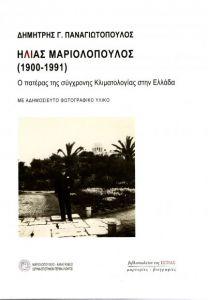 ΗΛΙΑΣ ΜΑΡΙΟΛΟΠΟΥΛΟΣ (1900-1991)