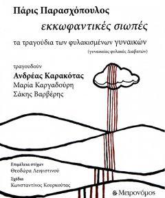 ΕΚΚΩΦΑΝΤΙΚΕΣ ΣΙΩΠΕΣ (ΔΙΓΛΩΣΣΟ  CD)