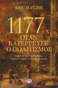 e-book 1177 Π Χ ΟΤΑΝ ΚΑΤΕΡΡΕΥΣΕ Ο ΠΟΛΙΤΙΣΜΟΣ (epub)