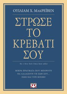 Σe-book ΤΡΩΣΕ ΤΟ ΚΡΕΒΑΤΙ ΣΟΥ (epub)