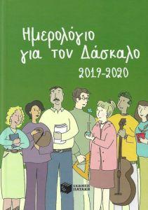 ΗΜΕΡΟΛΟΓΙΟ ΓΙΑ ΤΟΝ ΔΑΣΚΑΛΟ 2019 2020