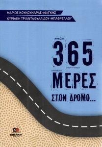 365 ΜΕΡΕΣ ΣΤΟΝ ΔΡΟΜΟ