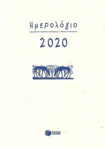ΗΜΕΡΟΛΟΓΙΟ 2020 ΧΩΡΙΣ ΩΡΕΣ