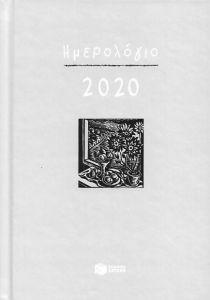 ΗΜΕΡΟΛΟΓΙΟ 2020 ΜΕ ΩΡΕΣ
