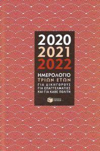 ΗΜΕΡΟΛΟΓΙΟ 3 ΕΤΩΝ 2020-21-22