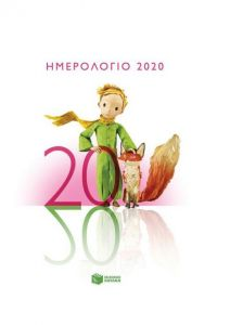 ΗΜΕΡΟΛΟΓΙΟ 2020 Ο ΜΙΚΡΟΣ ΠΡΙΓΚΙΠΑΣ