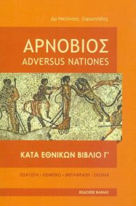 ADVERSUS NATIONES ΚΑΤΑ ΕΘΝΙΚΩΝ ΒΙΒΛΙΟ Γ