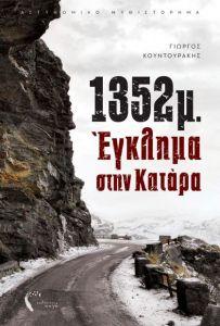 1352 Μ ΕΓΚΛΗΜΑ ΣΤΗΝ ΚΑΤΑΡΑ