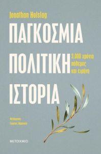 e-book ΠΑΓΚΟΣΜΙΑ ΠΟΛΙΤΙΚΗ ΙΣΤΟΡΙΑ (epub)