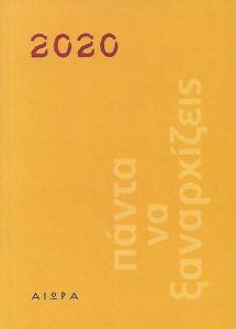 ΗΜΕΡΟΛΟΓΙΟ 2020 ΠΑΝΤΑ ΝΑ ΞΑΝΑΡΧΙΖΕΙΣ