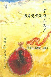 ΗΜΕΡΟΛΟΓΙΟ 2020 2021 2022 BARAKA TALES