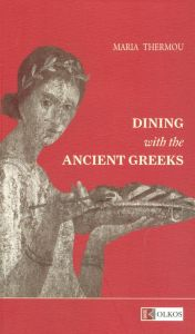 DINING WITH THE ANCIENT GREEKS