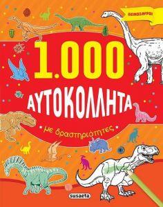 1000 ΑΥΤΟΚΟΛΛΗΤΑ ΜΕ ΔΡΑΣΤΗΡΙΟΤΗΤΕΣ ΔΕΙΝΟΣΑΥΡΟΙ