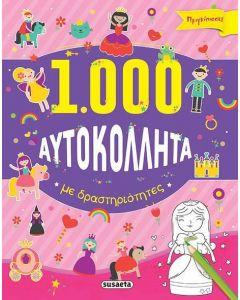 1000 ΑΥΤΟΚΟΛΛΗΤΑ ΜΕ ΔΡΑΣΤΗΡΙΟΤΗΤΕΣ ΠΡΙΓΚΙΠΙΣΣΕΣ
