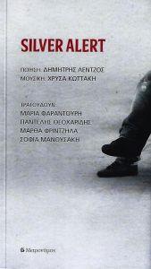 ΔΗΜΗΤΡΗΣ ΛΕΝΤΖΟΣ - ΧΡΥΣΑ ΚΩΤΤΑΚΗ / SILVER ALERT (ΠΕΡΙΕΧΕΙ CD)