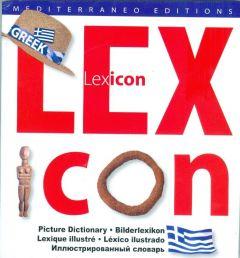 LEXICON GREEK / 5 ΓΛΩΣΣΕΣ