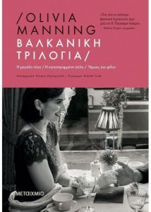 e-book ΒΑΛΚΑΝΙΚΗ ΤΡΙΛΟΓΙΑ (epub)