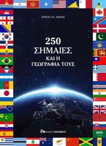 250 ΣΗΜΑΙΕΣ ΚΑΙ Η ΓΕΩΓΡΑΦΙΑ ΤΟΥΣ