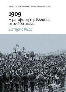 1909 Η ΜΕΤΑΒΑΣΗ ΤΗΣ ΕΛΛΑΔΑΣ ΣΤΟΝ 20 ΑΙΩΝΑ