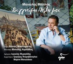 ΜΑΝΩΛΗΣ ΜΗΤΣΙΑΣ / ΣΥΓΓΝΩΜΗ ΠΟΛΗ ΜΟΥ - CD