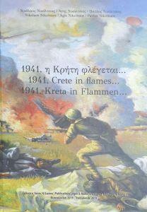 1941 Η ΚΡΗΤΗ ΦΛΕΓΕΤΑΙ