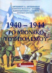 1940-1944 ΤΟ ΧΡΟΝΙΚΟ ΤΟΥ ΠΟΛΕΜΟΥ