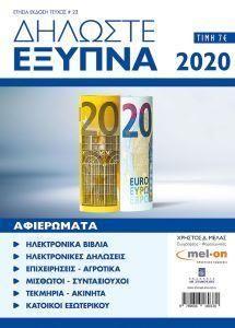 ΔΗΛΩΣΤΕ ΕΞΥΠΝΑ 2020 ΤΕΥΧΟΣ 23