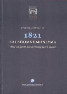 1821 ΚΑΙ ΑΠΟΜΝΗΜΟΝΕΥΜΑ