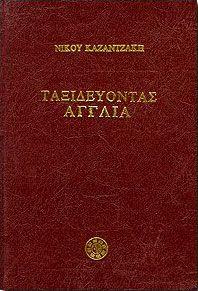 ΤΑΞΙΔΕΥΟΝΤΑΣ ΑΓΓΛΙΑ