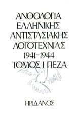 ΑΝΘΟΛΟΓΙΑ ΕΛΛΗΝΙΚΗΣ ΑΝΤΙΣΤΑΣΙΑΚΗΣ ΛΟΓΟΤΕΧΝΙΑΣ 1941-1944 Α'Τ.