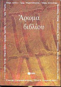 ΑΡΩΜΑ ΒΙΒΛΙΟΥ