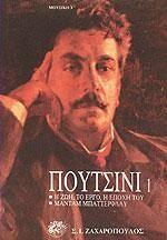 ΠΟΥΤΣΙΝΙ 1