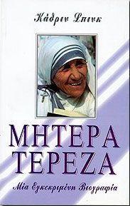 ΜΗΤΕΡΑ ΤΕΡΕΖΑ