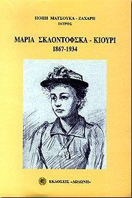 ΜΑΡΙΑ ΣΚΛΟΝΤΟΦΣΚΑ ΚΙΟΥΡΙ 1867-1934