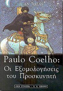 PAULO COELHO ΟΙ ΕΞΟΜΟΛΟΓΗΣΕΙΣ ΤΟΥ ΠΡΟΣΚΥΝΗΤΗ