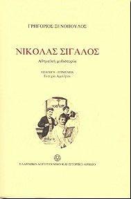 ΝΙΚΟΛΑΣ ΣΙΓΑΛΟΣ