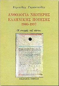 ΑΝΘΟΛΟΓΙΑ ΝΕΟΤΕΡΗΣ ΕΛΛΗΝΙΚΗΣ ΠΟΙΗΣΗΣ 1980-1997