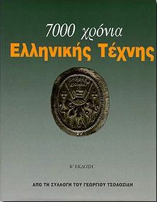 7000 ΧΡΟΝΙΑ ΕΛΛΗΝΙΚΗΣ ΤΕΧΝΗΣ