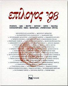 ΕΠΙΛΟΓΟΣ '98