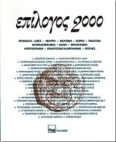 ΕΠΙΛΟΓΟΣ 2000 (ΧΑΡΤΟΔΕΤΟ CDROM)