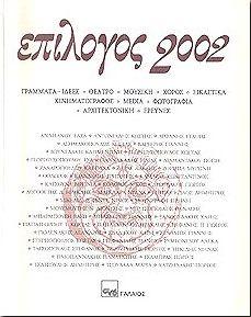 ΕΠΙΛΟΓΟΣ 2002 (ΔΕΜΕΝΟ ΜΕ CD-ROM)