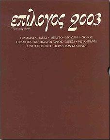 ΕΠΙΛΟΓΟΣ 2003