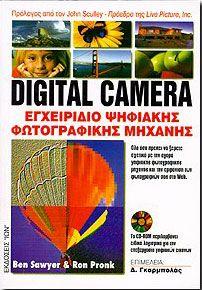 DIGITAL CAMERA-ΕΓΧΕΙΡΙΔΙΟ ΨΗΦΙΑΚΗΣ ΦΩΤΟΓΡΑΦΙΚΗΣ ΜΗΧΑΝΗΣ