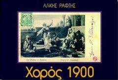 ΧΟΡΟΣ 1900
