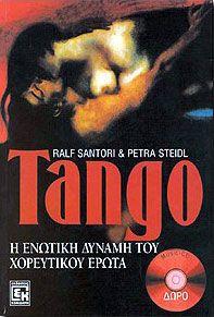 TANGO Η ΕΝΩΤΙΚΗ ΔΥΝΑΜΗ ΤΟΥ ΧΟΡΕΥΤΙΚΟΥ ΕΡΩΤΑ (ΒΙΒΛΙΟ CD)