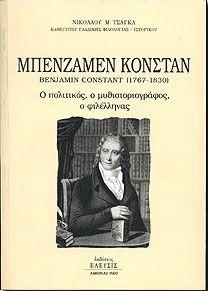 ΜΠΕΝΖΑΜΕΝ ΚΟΝΣΤΑΝ(1767-1830)