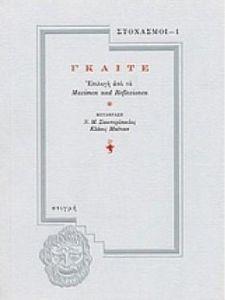 ΓΚΑΙΤΕ (ΣΤΟΧΑΣΜΟΙ-1)