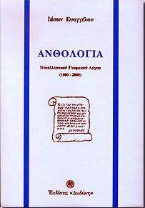 ΑΝΘΟΛΟΓΙΑ ΝΕΟΕΛΛΗΝΙΚΟΥ ΓΝΩΜΙΚΟΥ ΛΟΓΟΥ (1800-2000)